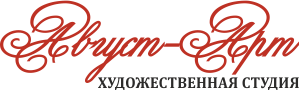 Художественная студия Август-Арт